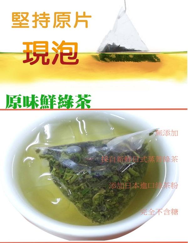 綠茶立體茶包