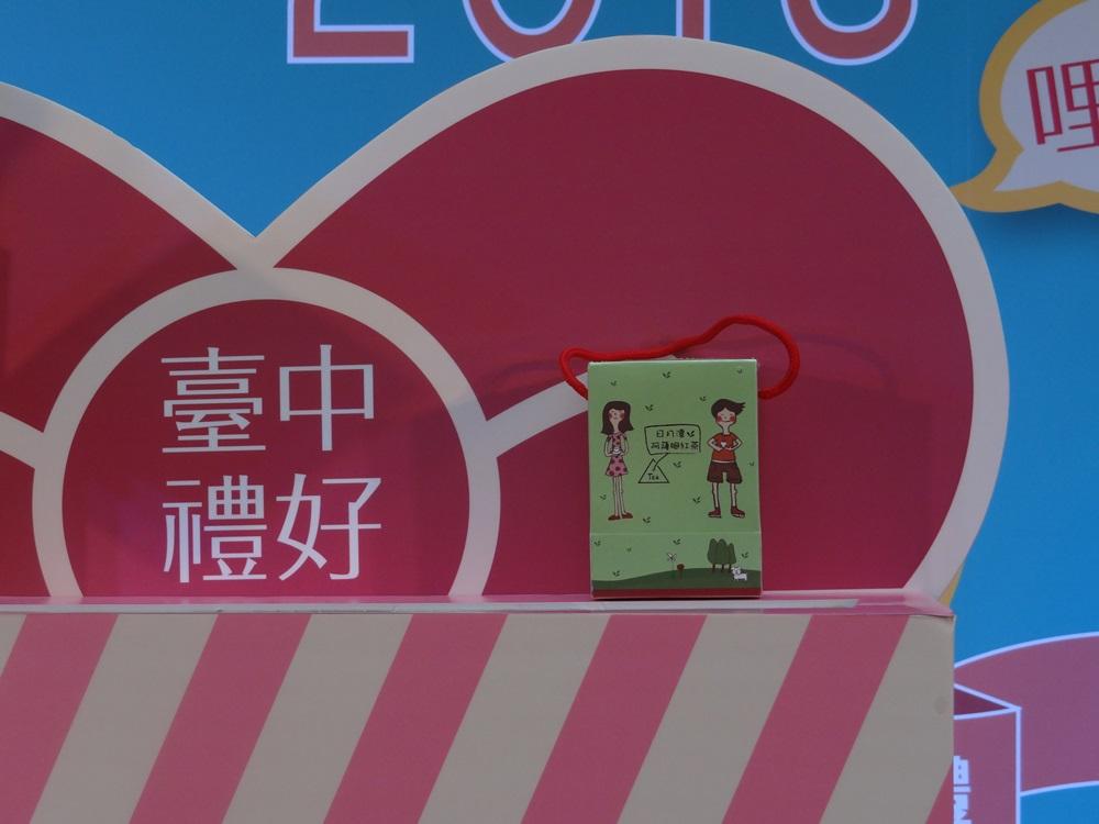 2016台中十大伴手禮記者會-臻德茶葉